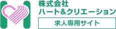 ハート&クリエーション求人サイト